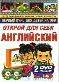 Открой для себя английский : Первый курс для детей на 2 DVD