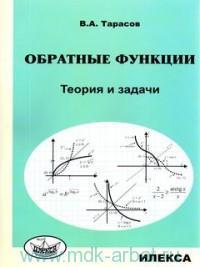 Обратные функции : теория и задачи