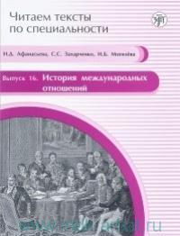 История международных отношений : учебное пособие по языку специальности