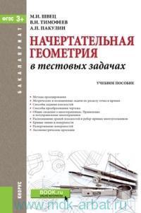 Начертательная геометрия в тестовых задачах : учебное пособие (ФГОС 3+)