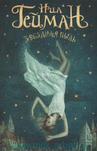 Звездная пыль : роман