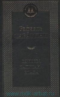 Одиссея капитана Блада : роман
