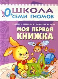 Моя первая книжка : Занятия с ребенком от рождения до года
