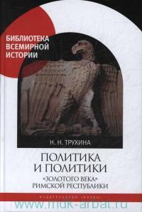 """Политика и политики """"золотого века"""" Римской республики (II век до н. э.)"""