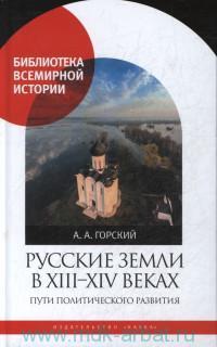 Русские земли в ХIII-XIV веках : пути политического развития