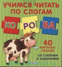 Учимся читать по слогам : 40 карточек-пазлов : со слогами и заданиями : 5+