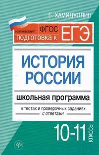 История России : 10-11-й классы : школьная программа в тестах и проверочных заданиях с ответами (соответствует ФГОС)