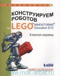 Конструируем роботов на LEGO MINDSTORMS Education EV3. В поисках сокровищ