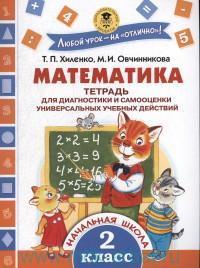 Математика : тетрадь для диагностики и самооценки универсальных учебных действий : 2-й класс
