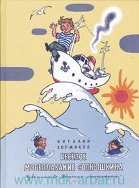 Веселое мореплавание Солнышкина : повесть