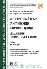Иностранный язык (английский) в правоведении = Legal English for Master's Programme : учебник для магистров