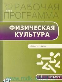 Рабочая программа по физической культуре : 11-й класс : К УМК В. И. Ляха (М.: Просвещение) (соответствует ФГОС)
