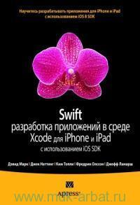 Swift. Разработка приложений в среде Xcode для iPhone и iPad с использованием iOS SDK