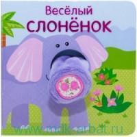 Весёлый слонёнок
