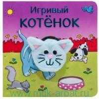 Игривый котёнок