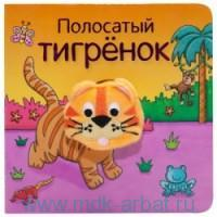 Полосатый тигрёнок