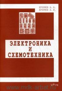 Электроника и схемотехника : учебное пособие