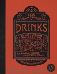 Drinks : практический путеводитель