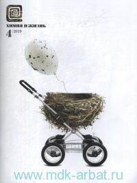 Химия и жизнь - XXI век. №4, 2019 : ежемесячный научно-популярный журнал