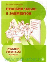 Русский язык : 5 элементов : уровень A2 (базовый)