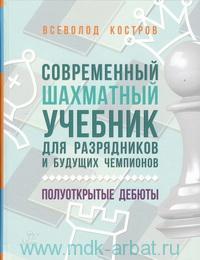 Современный шахматный учебник для разрядников и будущих чемпионов : полуоткрытые дебюты