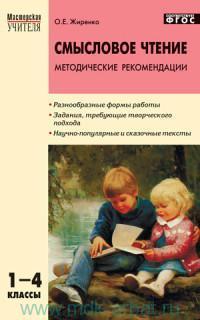 Смысловое чтение : методические рекомендации : 1-4-й классы (ФГОС)