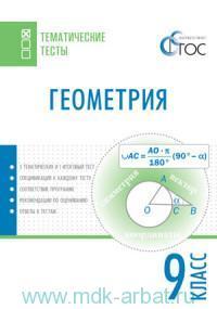 Геометрия : тематические тесты : 9-й класс (соответствует ФГОС)