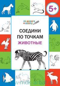 Соедини по точкам. Животные : тетрадь для занятий с детьми 5-6 лет