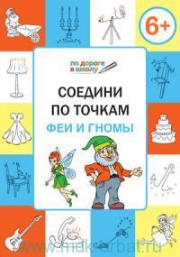 Соедини по точкам. Феи и гномы : тетрадь для занятий с детьми 6-7 лет