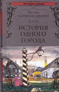История одного города ; Господа Головлевы : романы