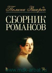 Сборник романсов : ноты