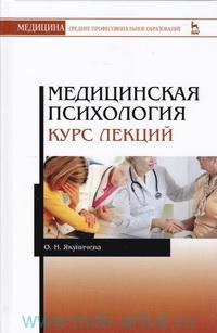 Медицинская психология. Курс лекций : учебное пособие