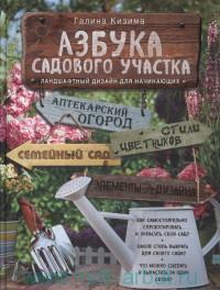 Азбука садового участка : ландшафный дизайн для начинающих