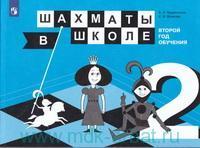 Шахматы в школе : 2-й год обучения : учебное пособие для общеобразовательных организаций