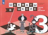 Шахматы в школе : 3-й год обучения : учебное пособие для общеобразовательных организаций
