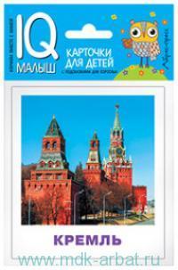 Достопримечательности Москвы : карточки для детей с подсказками для взрослых : для детей с самого раннего возраста