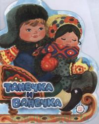 Танечка и Ванечка : сборник