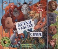 Детки в клетке : книжка-зоопарк : для детей 3-5 лет