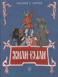Жили-были : русские народные сказки