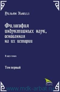 Философия индуктивных наук, основанная на их истории. В 2 т. Т.1