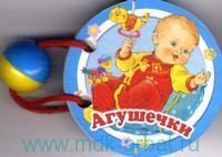 Агушечки : для детей до 3-х лет