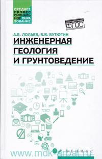 Инженерная геология и грунтоведение : учебное пособие (ФГОС)
