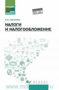 Налоги и налогообложение : учебное пособие (соответствует ФГОС)