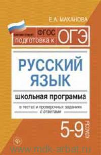 Русский язык : 5-9-й классы : школьная программа в тестах и проверочных заданиях с ответами (соответствует ФГОС)