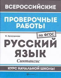 Русский язык : синтаксис : курс начальной школы