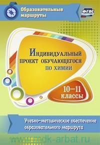 Индивидуальный проект обучающегося по химии : 10-11-й классы : учебно-методическое обеспечение образовательного маршрута (ФГОС)