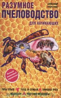Разумное пчеловодство для начинающих : полный пошаговый справочник