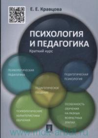 Психология и педагогика : краткий курс : учебное пособие