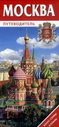 Москва : путеводитель