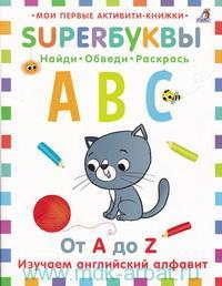 Superбуквы : найди, обведи, раскрась от A до Z